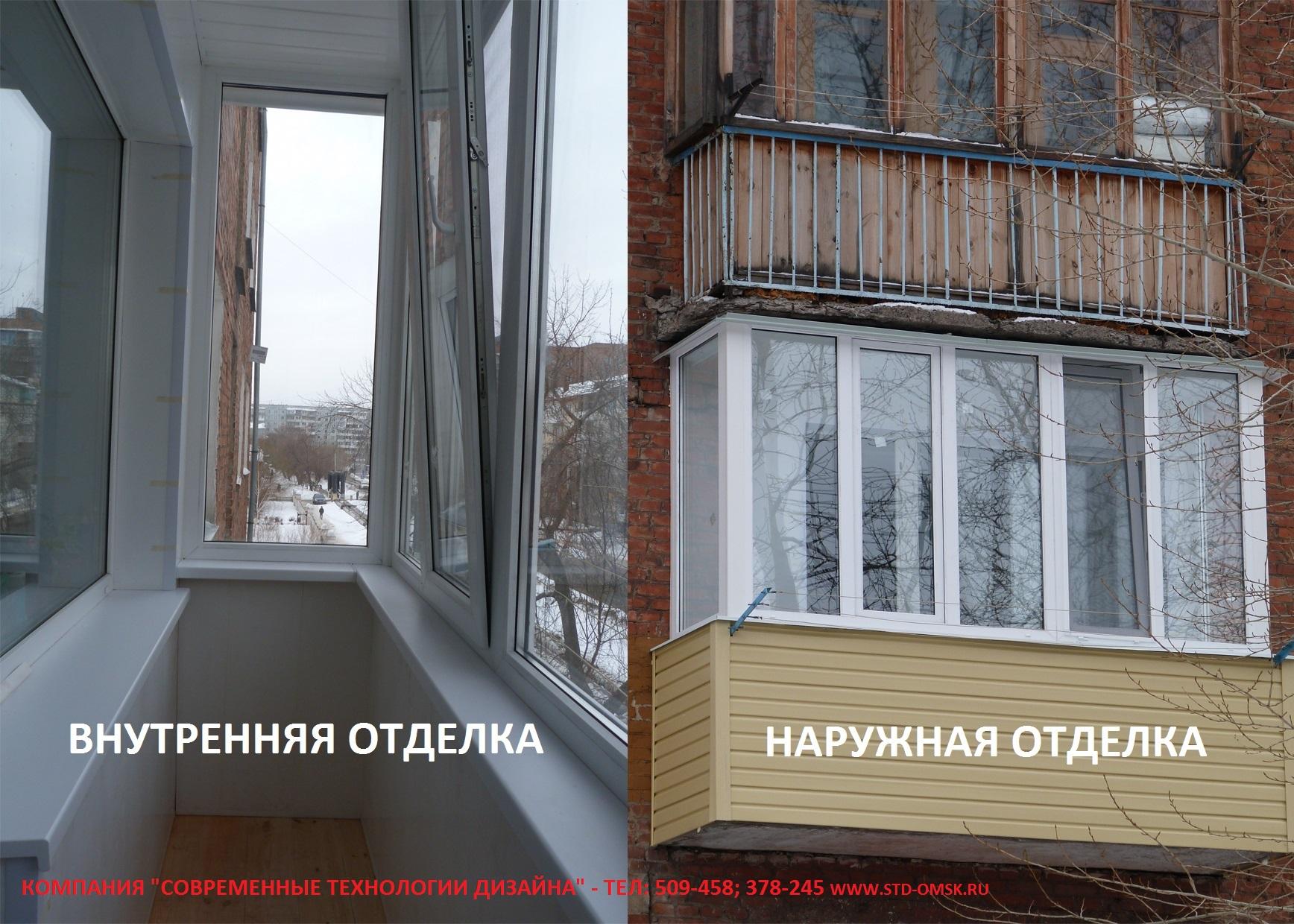 """Внешняя отделка балконов - """"современные технологии дизайна""""."""